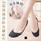 防滑脫隱形襪│超強滅菌除臭纖維│高跟鞋、...