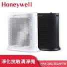 【送2片HEPA濾心和4片活性碳濾網】 Honeywell 空氣清淨機 抗敏系列空氣清淨機 HPA-200APTW HPA-202APTW