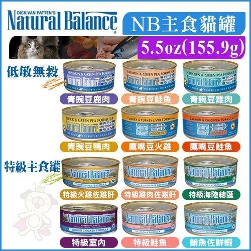 『寵喵樂旗艦店』美國Natural Balance《NB主食貓罐》5.5oz(155.9g)/罐 十二種口味可選 貓適用