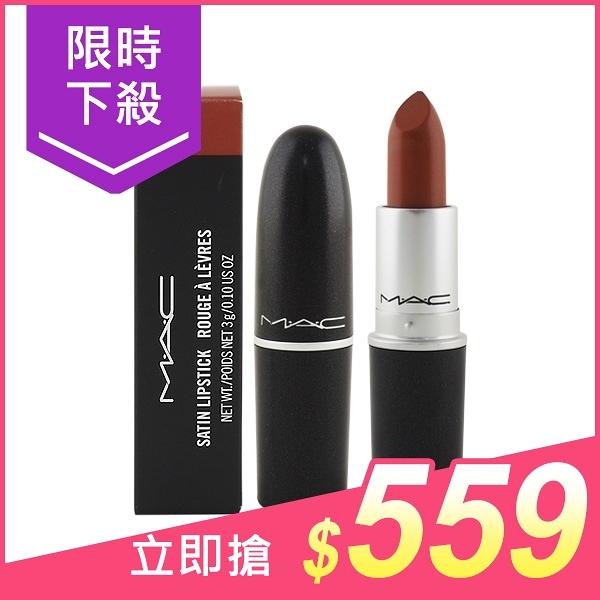 MAC 時尚專業唇膏(Mocha)3g【小三美日】 M.A.C 原價$599
