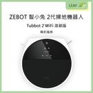 【台灣公司貨】ZEBOT 智小兔 2代掃地機器人 Tubbot 2 WiFi 滾刷版 智能清掃路線規劃 可遙控 WIFI互聯
