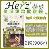 *KING WANG*【單包】Herz赫緻低溫烘焙健康飼料 美國新鮮火雞胸肉 (和巔峰同技術)5磅(2.2kg)