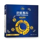 [舒眠專科]機能奶粉30公克X14包 730元(買6盒送一盒)