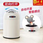 歐本自動電動智慧感應垃圾桶家用衛生間有蓋廁所客廳臥室廚房換袋  igo