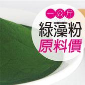 【大醫生技】100%純正綠藻粉一公斤裝