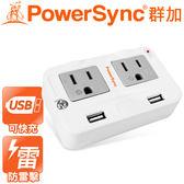 群加 PowerSync 2P+3P 4插+2埠USB防雷擊壁插(TWTMN4SB)