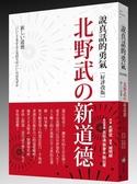 說真話的勇氣:北野武の新道德(好評改版)【城邦讀書花園】