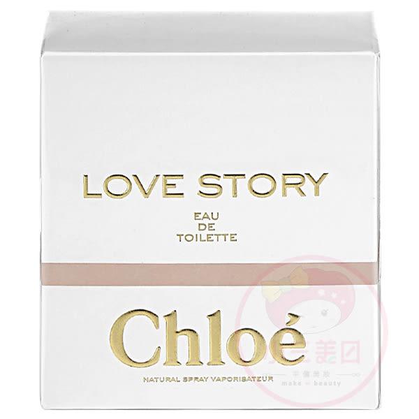 Chloe 愛情故事Love Story 晨曦淡香水(30ml)【小三美日】