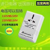 變壓器電源電壓220V轉110V美國日本加拿大電器轉換器插頭出國旅游變壓器   伊蘿