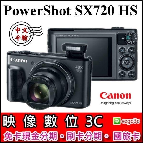 《映像數位》 Canon PowerShot SX720HS 類單眼相機 40x光學變焦【中文平輸】【套餐全配】*
