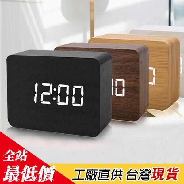 B366 LED質感木頭時鐘 木紋 數位 聲控 桌鐘 電子鐘 鬧鐘 可 USB供電 電池 創意商品【熊大碗福利社】
