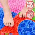 腳底按摩器TPE指壓板(4片)足底趾壓板.腳底按摩墊.穴道按摩步道.足部健康步道.指壓版踏墊腳踏板