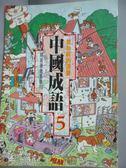 【書寶二手書T4/少年童書_LEI】敖幼祥的漫畫中國成語5_敖幼祥