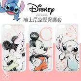 正版授權 迪士尼 iPhone 7 6s Plus 手機殼 iPhone6 防摔殼 空壓殼 氣墊殼 米妮 米奇 史迪奇 保護殼