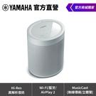 【現折1000元 贈耳機】Yamaha ...