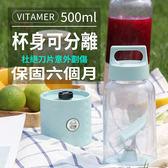 送縫隙刷三件組❤二台超取免運❤可充電USB隨身果汁機 隨行果汁杯 榨汁杯 露營 行動榨汁機