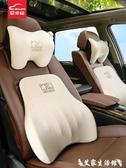 汽車靠枕護頸枕記憶棉靠枕頭寶馬四季座椅車用頭枕一對可愛 交換禮物
