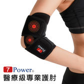 7Power-醫療級專業護肘1入(32cmx20cm)