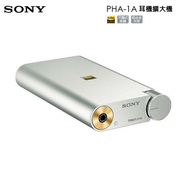 SONY PHA-1A Hi-Res 高解析音效 耳機擴大器 公司貨上網登錄兩年保固