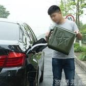 加厚汽油桶10升20L30升60L柴油壺鐵油桶加油罐汽車摩托車備用油箱WD 至簡元素