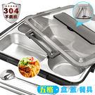 五格加大不鏽鋼便當盒+餐具筷子湯匙(日式長方形雙層隔熱午餐盒.不銹鋼304分格分隔飯盒加熱