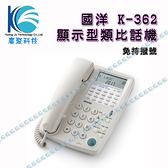 國洋 K-362 多功能來電顯示型電話機-一般商用辦公話機-廣聚科技