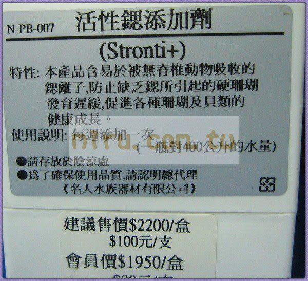 【西高地水族坊】法國Stronti+活性鍶添加劑(盒裝)