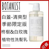 BOTANIST 洗髮精 洗髮乳 季節限定 白蓋 柊樹&白玫瑰 490ml 90%天然植物成份 日本製 周年慶優惠 可傑