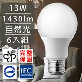 歐洲百年品牌台灣CNS認證LED廣角燈泡13W/1430流明自然光6入