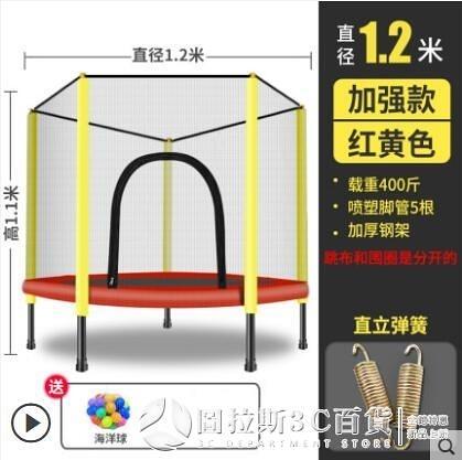 米修蹦蹦床家用兒童室內寶寶彈跳床小孩成人帶護網家庭玩具跳跳床QM  圖拉斯3C百貨