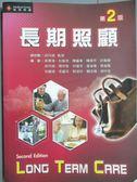 【書寶二手書T1/大學社科_QIW】長期照顧(2版)_黃惠璣,杜敏世,陳麗華