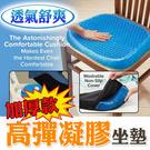 【升級加厚款贈坐墊套】水感凝膠椅墊 坐墊 雞蛋坐墊 BH001 凝膠坐墊 水感坐墊 凝膠 冰涼墊
