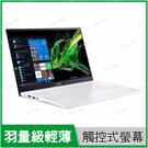 宏碁 acer SF514-54GT 白【i5 1035G1/14吋/MX250/SSD/IPS/觸控/獨顯/輕薄/intel/筆電/Win10/Buy3c奇展】Swift 5
