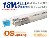 OSRAM歐司朗 明亮 LED 18W 6500K 白光 G13 全電壓 T8日光燈管 雙端燈管_OS520081