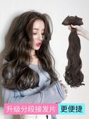 假髮片女長直髮無痕一片式長髮網紅可愛仿真髮長卷髮大波浪接髮片 瑪麗蘇