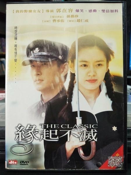 挖寶二手片-Z58-002-正版DVD-韓片【緣起不滅】-孫藝珍 趙仁成 曹承佑(直購價)