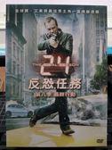 挖寶二手片-R05-正版DVD-歐美影集【24反恐任務 第8季/第八季) 最終行動 全6碟】-(直購價)