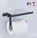 衛生紙架 衛生間紙巾盒廁所紙巾盒衛生紙盒卷紙架廁紙盒手機置物架 印象