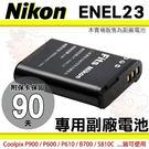 【小咖龍】 Nikon 副廠電池 鋰電池...