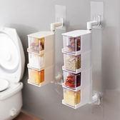 【年終】大促 廚房壁掛式調料盒套裝家用品調味罐收納盒免打孔放糖鹽味精佐料盒