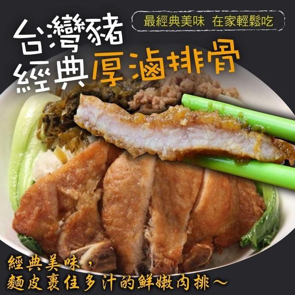 【南紡購物中心】豪鮮 台灣經典厚滷豬大排15片(500G+-10%/包/5片)