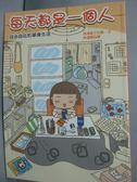 【書寶二手書T6/漫畫書_JFR】每天都是一個人-自由自在的單身生活_深澤直子