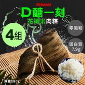 4組(12入)【犇馳Bango】D醣一刻無糯米·無澱粉·無糖·花椰菜米肉粽 3入/組