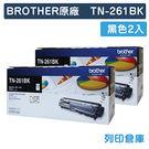 原廠碳粉匣 BROTHER 2黑組合包 TN-261 BK / 261BK /適用 BROTHER HL-3170CDW/MFC-9330CDW