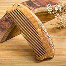 聖誕節交換禮物-名師天然綠檀木梳子捲發頭梳