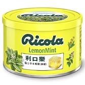 利口樂草本潤喉糖(檸檬)100g