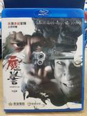 挖寶二手片-Q00-264-正版BD【魔警】-藍光電影