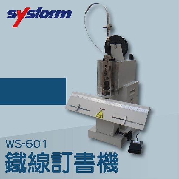 【辦公室機器系列】-SYSFORM WS-601 桌上型鐵線訂書機[釘書機/訂書針/工商日誌/燙金/印刷/裝訂]