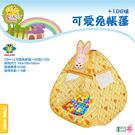 【親親】可愛兔帳蓬