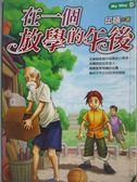 【書寶二手書T6/兒童文學_MPH】在一個放學的午後_邱頤